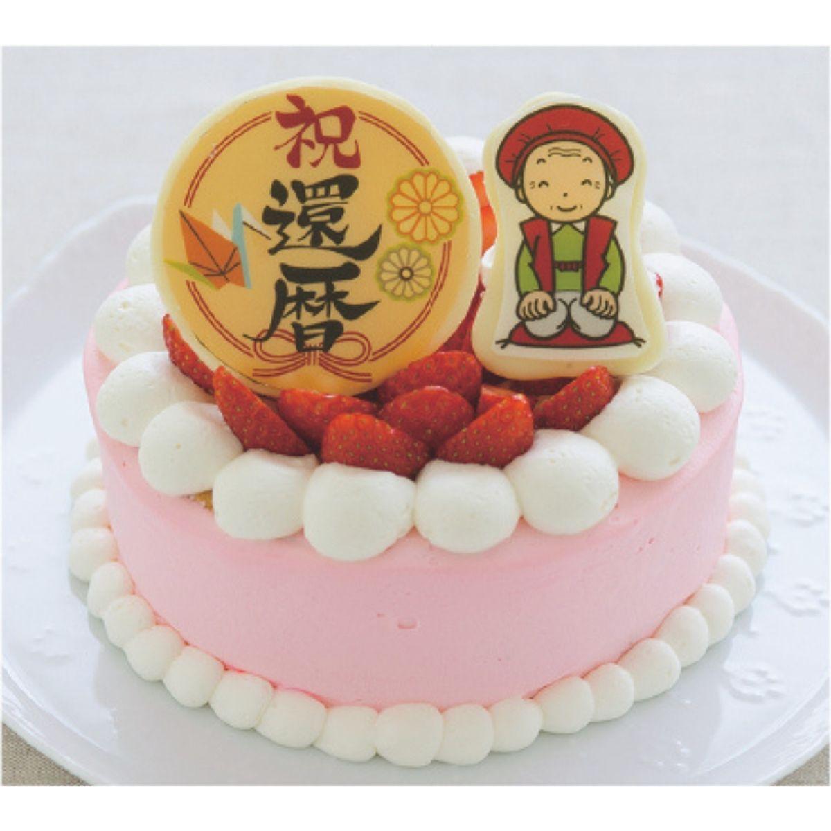 ご長寿お祝いケーキ
